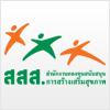 สำนักงานกองทุนสนับสนุนการสร้างเสริมสุขภาพ