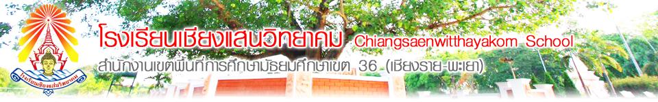 โรงเรียนเชียงแสนวิทยาคม – Chiangsaenwitthayakom School
