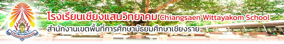 โรงเรียนเชียงแสนวิทยาคม – Chiangsaen Wittayakom School