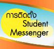 การติดตั้งโปรแกรม Student Messenger