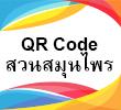 QR Code สวนสมุนไพร โรงเรียนเชียงแสนวิทยาคม