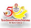 เชียงแสนมินิมาราธอน 2019